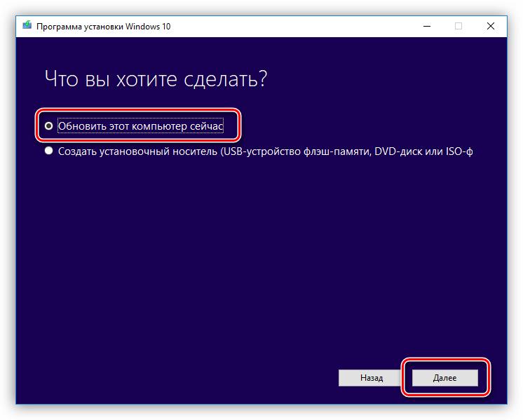 Vyibor-tipa-obnovleniya-v-MediaCreationTool-1803.png