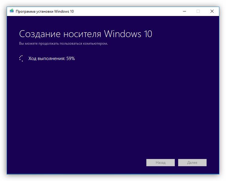 Zapusk-protsessa-sozdaniya-nositelya-v-MediaCreationTool-1803.png