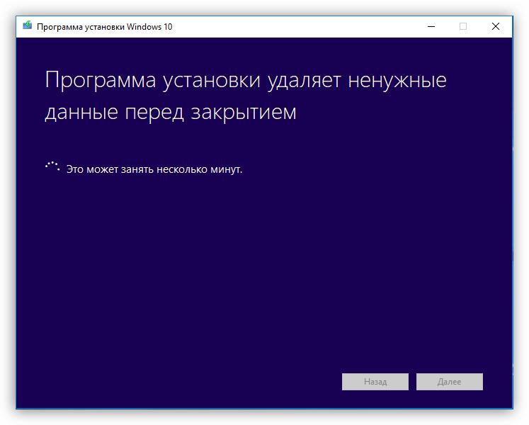 Udalenie-neuzhnyih-dannyih-pri-obnovlenii-Windows-10-v-MediaCreationTool-1803.png