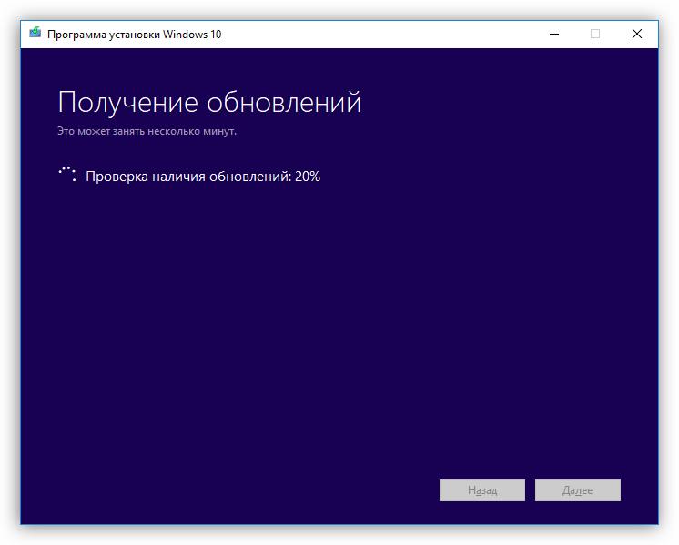 Poluchenie-obnovleniya-Windows-10-v-MediaCreationTool-1803.png