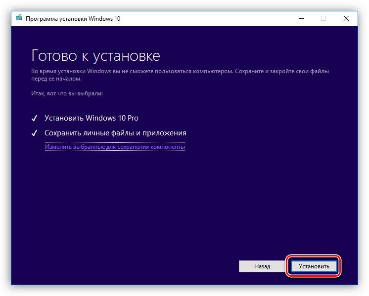 Perehod-k-ustanovke-obnovleniya-Windows-10-v-MediaCreationTool-1803.png