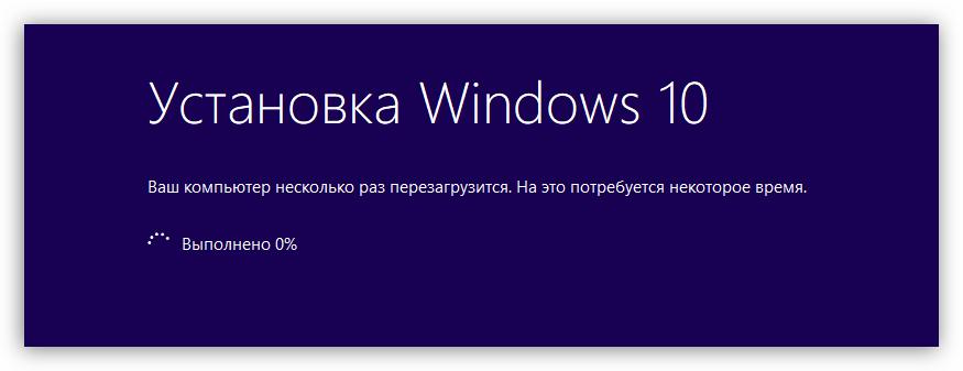 Protsess-ustanovki-obnovleniya-Windows-10-v-MediaCreationTool-1803.png