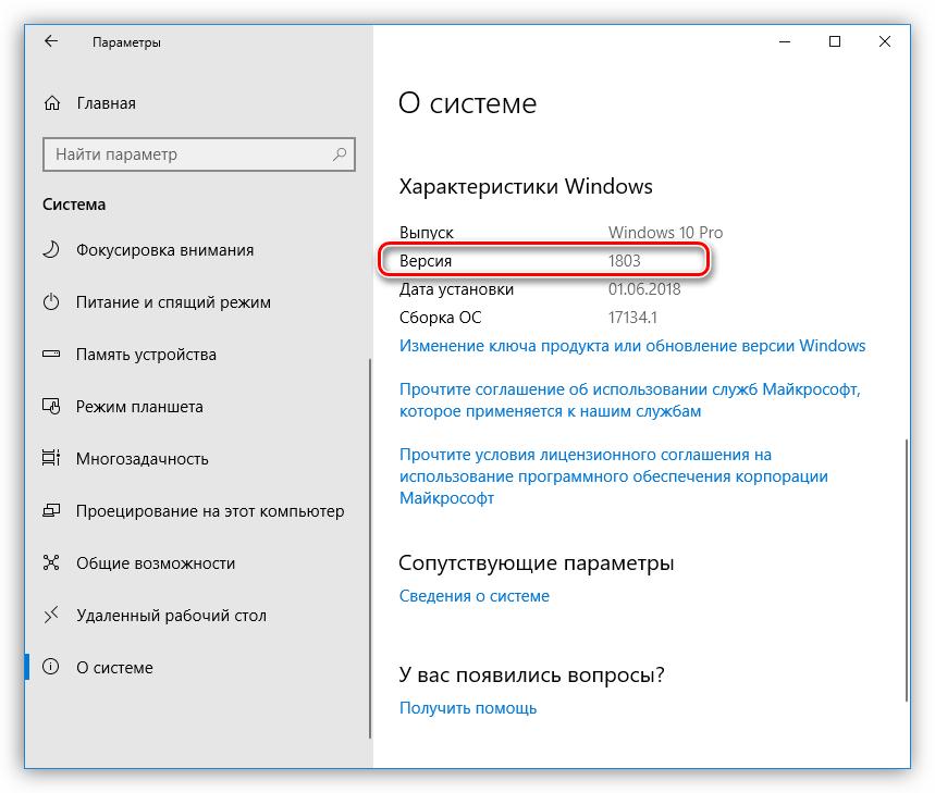 Rezultat-ustanovki-obnovleniy-Windows-10-v-MediaCreationTool-1803.png