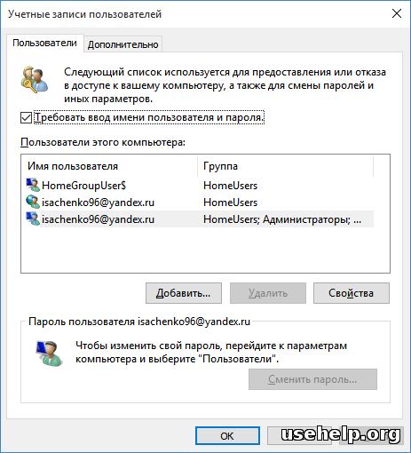 Вернуть-права-администратора-в-Windows-10-2.png