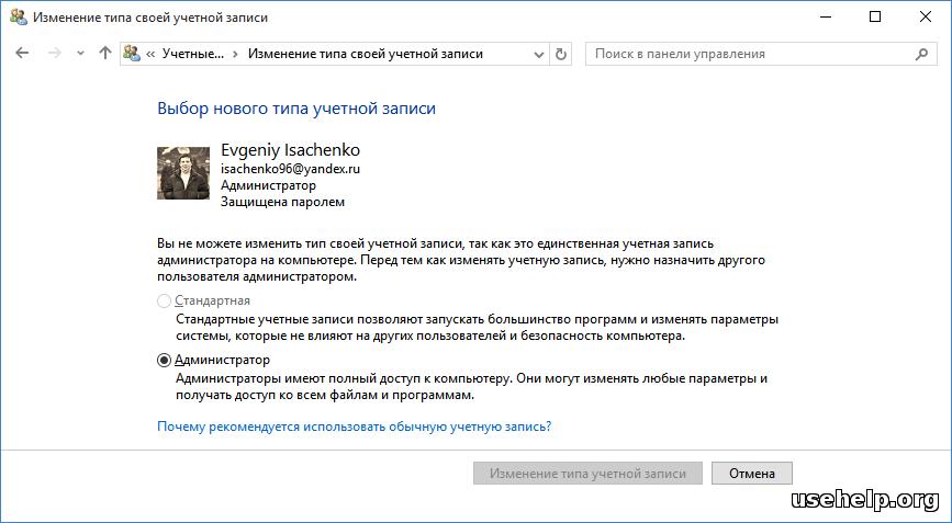 Вернуть-права-администратора-в-Windows-10-6.png
