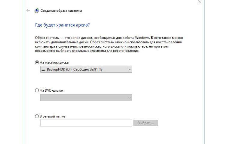 perenos-Windows-10-na-SSD-sozdanie-arhivnogo-obraza-765x478.jpg
