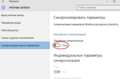 otklyuchaem-sinhronizatsiyu-parametrov-windows-10-500x328.png