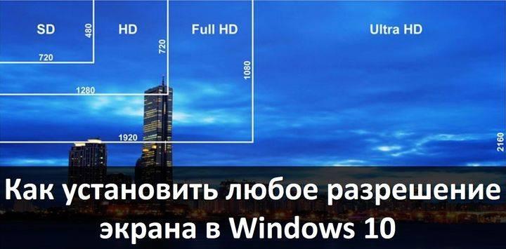 kak-ustanovit-lyuboe-razreshenie-ekrana-windows-10-ocompah.ru-00.jpg