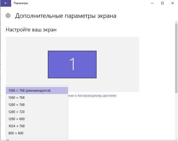kak-ustanovit-lyuboe-razreshenie-ekrana-windows-10-ocompah.ru-02.jpg
