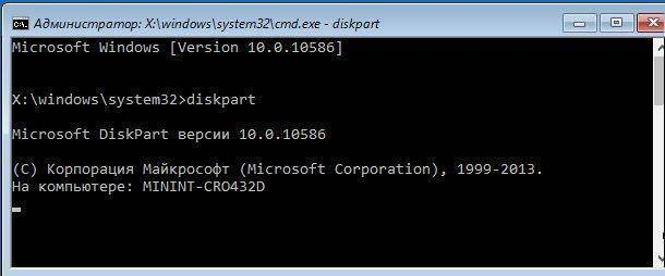08-zapusk-utility-diskpart.jpg