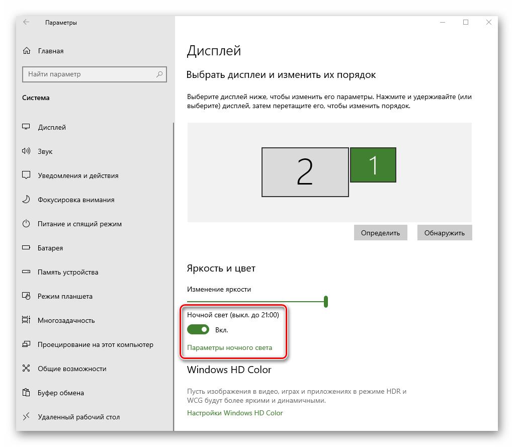 Optsiya-vklyucheniya-nochnogo-sveta-v-parametrah-Windows-10.png
