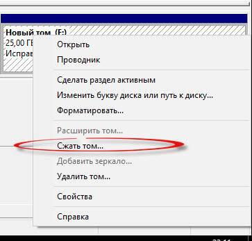 Upravlenie-diskami-Windows-10-02.jpg