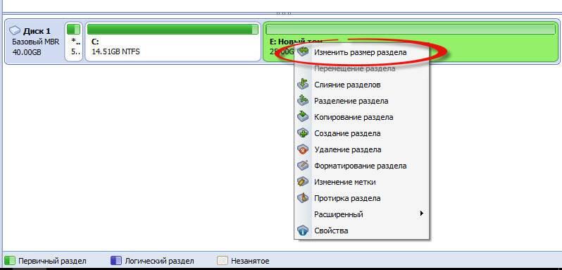 Kak-uvelichit-disk-c-Windows-10-01-02.jpg