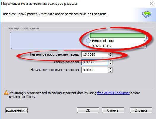 Kak-uvelichit-disk-c-Windows-10-01-03.jpg