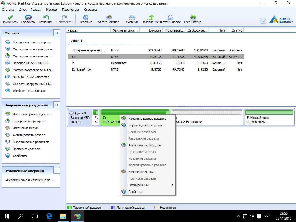 Kak-uvelichit-disk-c-Windows-10-01-05.jpg