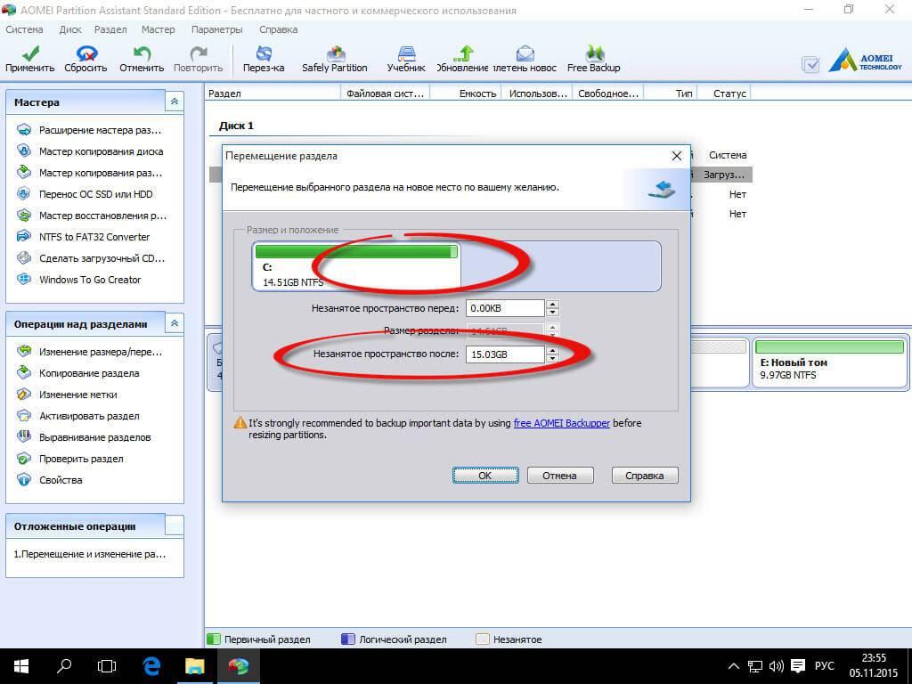 Kak-uvelichit-disk-c-Windows-10-01-06.jpg