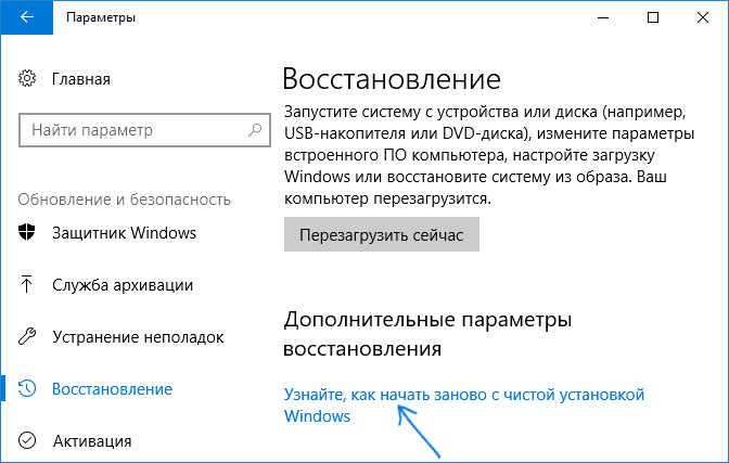 windows-10-clean-install-recovery-option.png