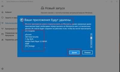1548455963_funkciya-novyy-zapusk-windows-10-ili-chistaya-ustanovka-7.jpg