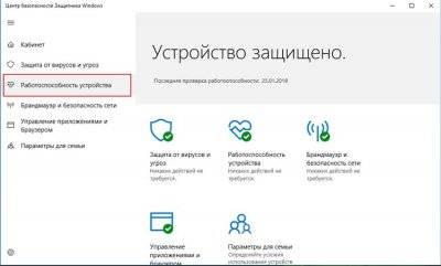 1548455898_funkciya-novyy-zapusk-windows-10-ili-chistaya-ustanovka-3.jpg.pagespeed.ce.DL8a7jv-tP.jpg