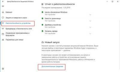 1548455878_funkciya-novyy-zapusk-windows-10-ili-chistaya-ustanovka-4.jpg.pagespeed.ce.aHVWHxOXBC.jpg