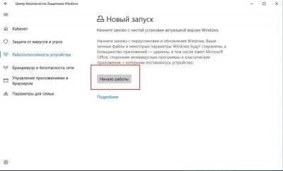 1548455940_funkciya-novyy-zapusk-windows-10-ili-chistaya-ustanovka-5.jpg