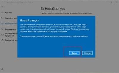 1548455963_funkciya-novyy-zapusk-windows-10-ili-chistaya-ustanovka-6.jpg