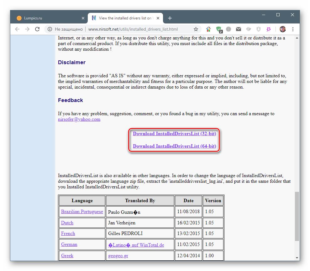 Skachivanie-programmy-InstalledDriversList-s-ofitsialnogo-sajta-razrabotchika.png