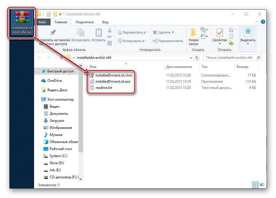 Raspkovka-arhiva-s-programmoj-InstalledDriversList-v-podgotovlennuyu-papku.png