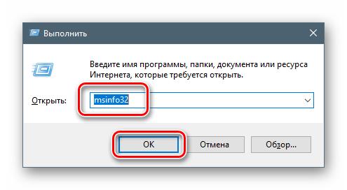 Dostup-k-svedeniyam-o-sisteme-iz-stroki-Vypolnit-v-Windows-10.png