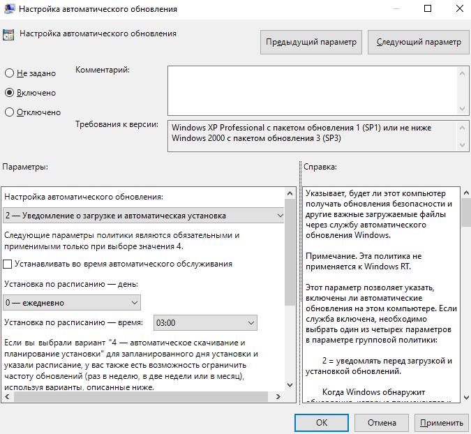 Kak-vklyuchit-avtomaticheskoe-obnovlenie-Windows-10.png