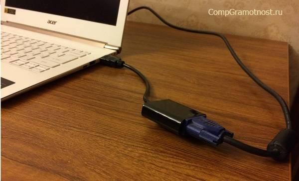 Razem-VGA-vneshnego-monitora-podkljuchen-k-perehodniku-HDMI-VGA-1.jpg