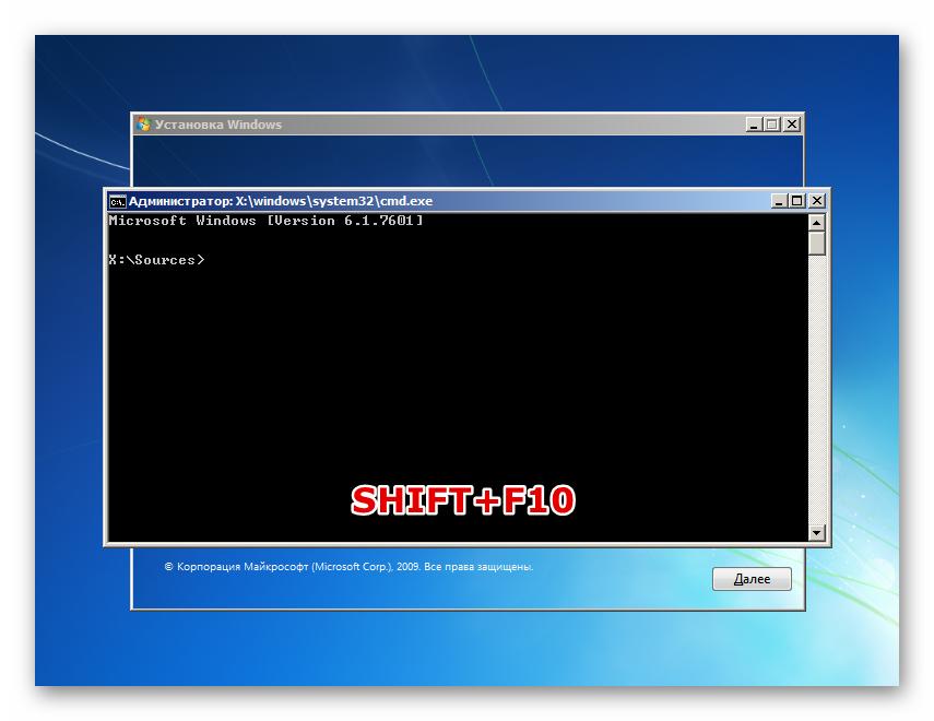 Vyzov-Komandnoj-stroki-iz-startovogo-okna-installyatora-Windows-7.png