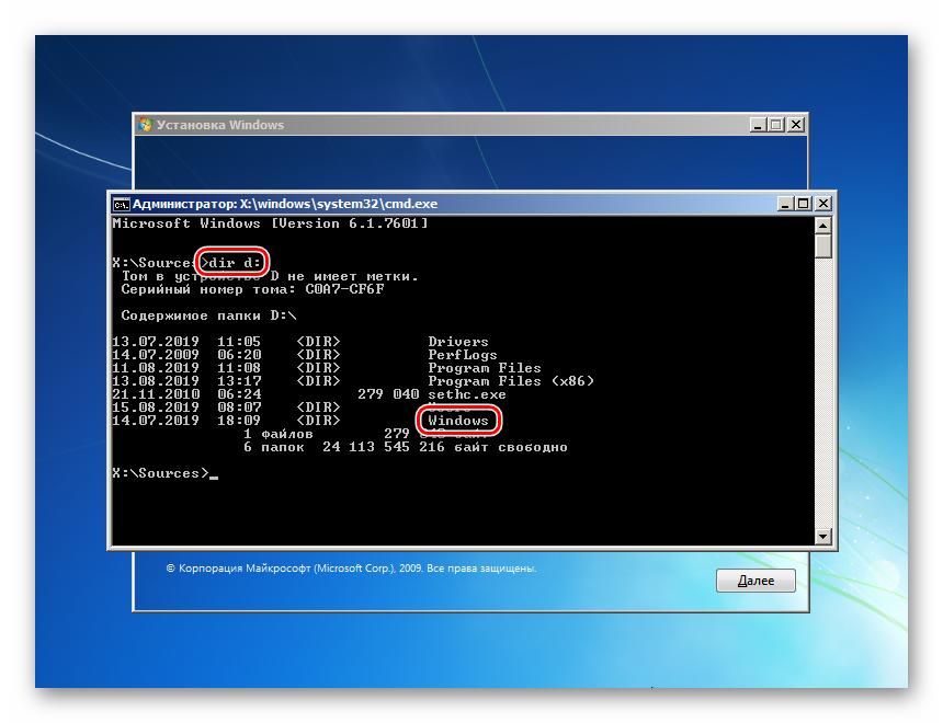 Poisk-sistemnoj-papki-na-diske-v-Komandnoj-stroke-v-programme-ustanovki-OS-Windows-7.png