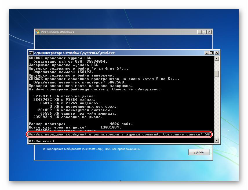 Zavershenie-proczessa-proverki-diska-v-Komandnoj-stroke-v-programme-ustanovki-OS-Windows-7.png