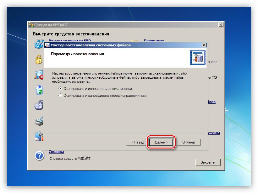 Nastrojka-Sredstva-proverki-sistemnyh-fajlov-pri-zagruzke-s-avarijnogo-diska-ERD-Commander.png