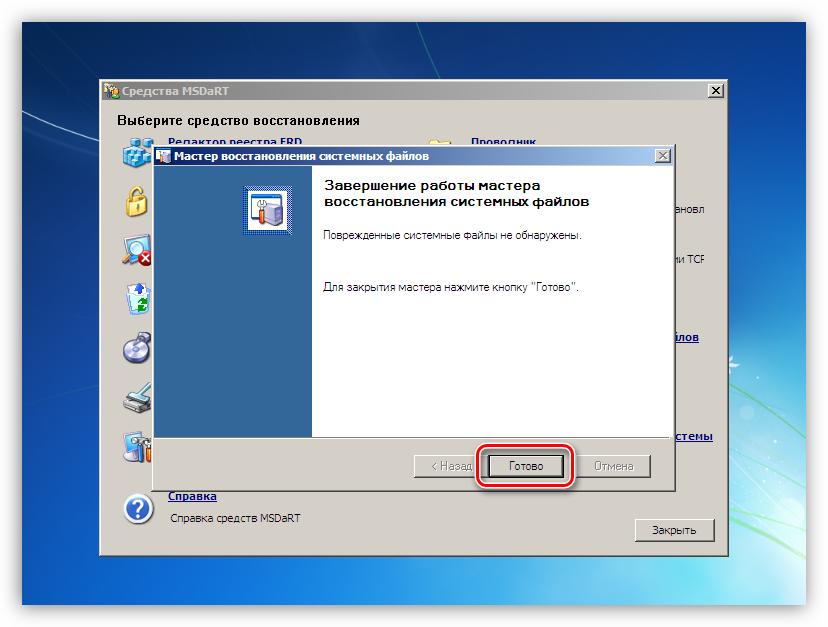 Zavershenie-raboty-Sredstva-proverki-sistemnyh-fajlov-pri-zagruzke-s-avarijnogo-diska-ERD-Commander.png