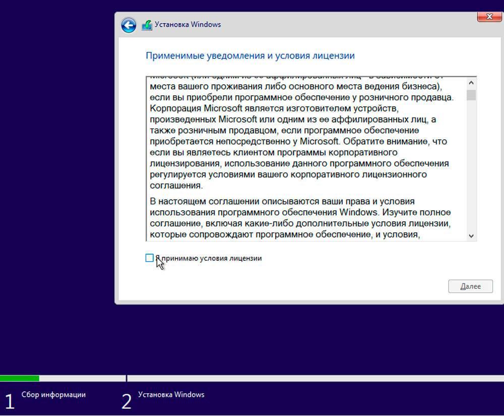 windows-install-6.jpg