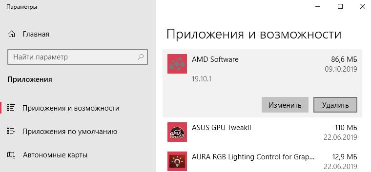 kak-polnostyu-udalit-drajver-videokarty-AMD-Radeon.png