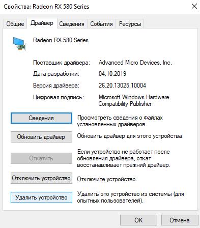 Kak-udalit-drajvera-videokarty-AMD.png