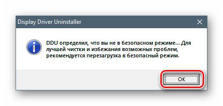 Preduprezhdenie-o-neobhodimosti-zapuska-OS-v-bezopavnom-rezhime-v-programme-Display-Driver-Uninstaller.png