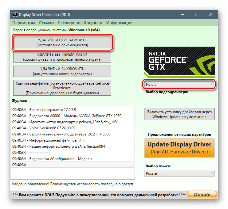 Zapusk-udaleniya-programmnogo-obespecheniya-Nvidia-s-perezagruzkoj-v-programme-Display-Driver-Uninstaller.png