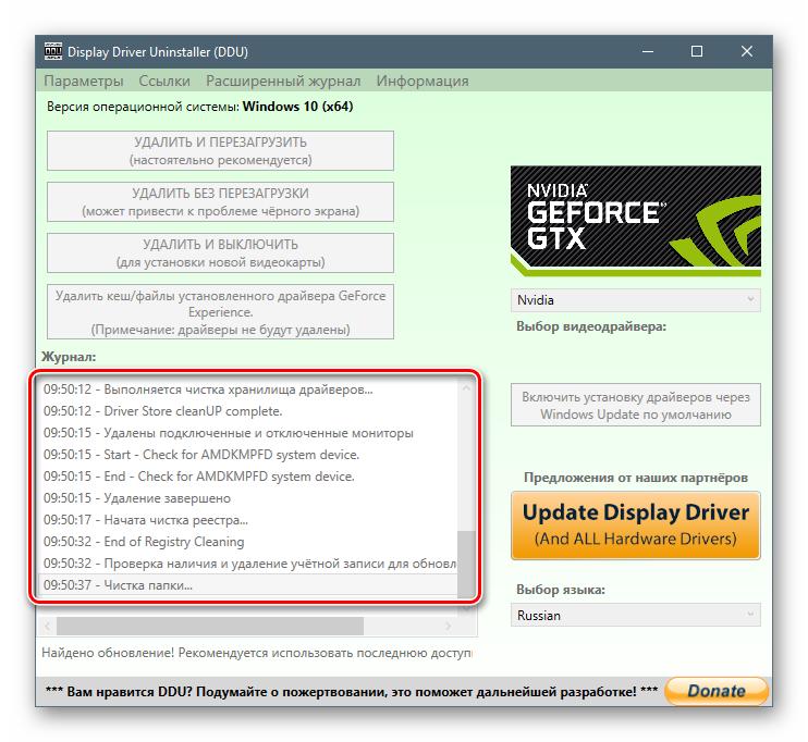 Proczess-udaleniya-programmnogo-obespecheniya-Nvidia-s-perezagruzkoj-v-zhurnale-programmy-Display-Driver-Uninstaller.png