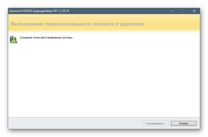 Sozdanie-tochki-vosstanovleniya-pri-udalenii-programmnogo-obespecheniya-Nvidia-v-programme-Revo-Uninstaller.png