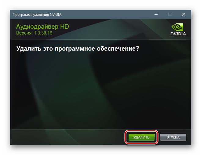 Udalenie-programmnogo-obespecheniya-Nvidia-v-programme-Revo-Uninstaller.png