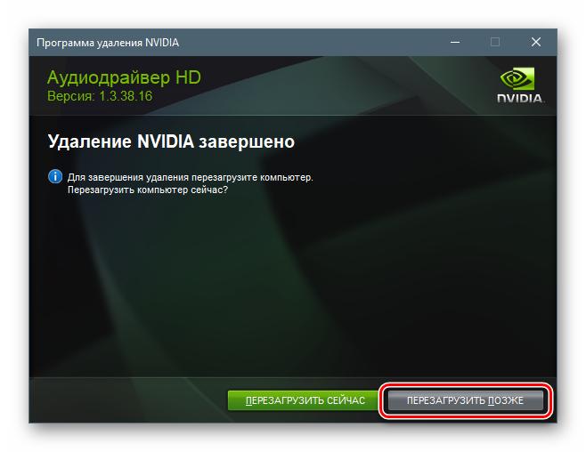 Otlozhennaya-perezagruzka-pri-udalenii-programmnogo-obespecheniya-Nvidia-v-programme-Revo-Uninstaller.png