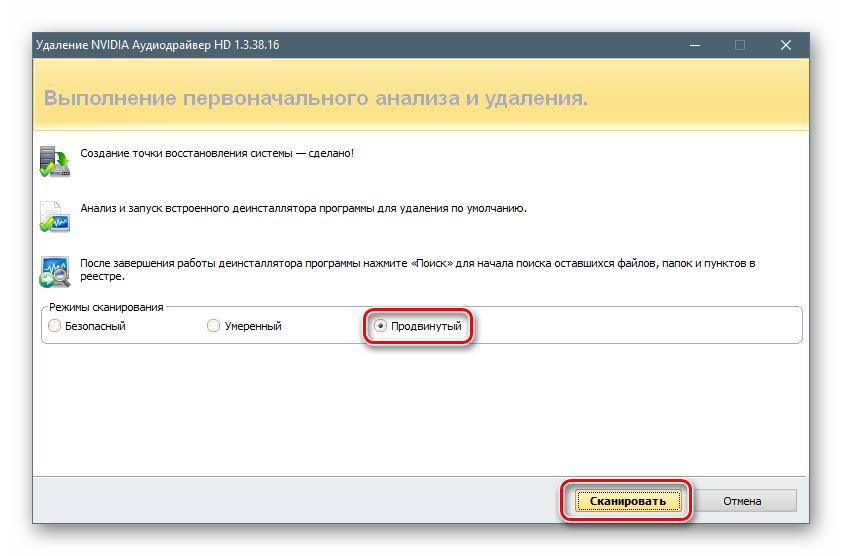 Zapusk-skanirovaniya-sistemy-dlya-poiska-ostavshihsya-elementov-programmnogo-obespecheniya-Nvidia-v-programme-Revo-Uninstaller.png