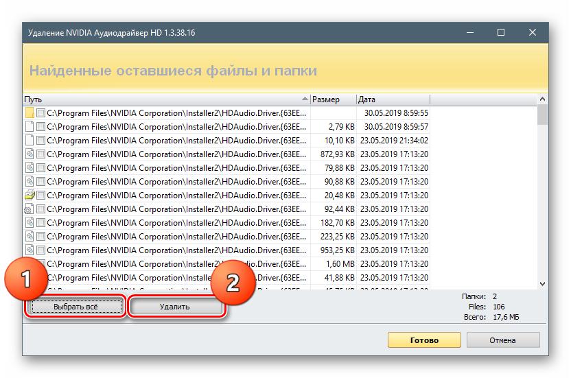 Udalenie-ostavshihsya-fajlov-programmnogo-obespecheniya-Nvidia-v-programme-Revo-Uninstaller.png