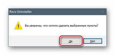 Podtverzhdenie-udaleniya-ostavshihsya-fajlov-programmnogo-obespecheniya-Nvidia-v-programme-Revo-Uninstaller.png