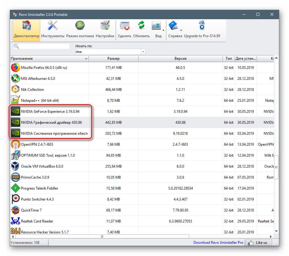 Udalenie-vseh-komponentov-programmnogo-obespecheniya-Nvidia-v-programme-Revo-Uninstaller.png
