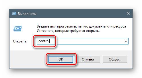 Perehod-v-Panel-upravleniya-iz-menyu-Vypolnit-v-operaczinnoj-sisteme-Windows.png